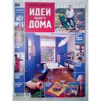 Идеи Вашего Дома 2004-07 журнал дизайн ремонт интерьер