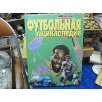 Футбольная энциклопедия. 2000 г.