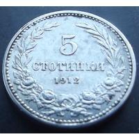 Болгария. 5 стотинки 1912