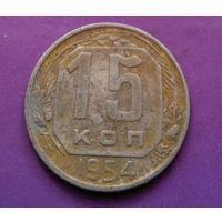15 копеек 1954 года СССР #15