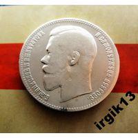 1 рубль 1898 года отличный