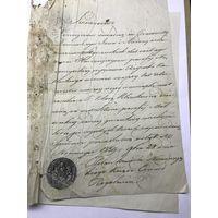 Свидетельство костела м.Новая Мышь 1859 г