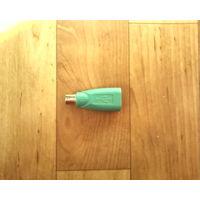 Переходник  папа PS/2 (выход) - USB (вход) мама