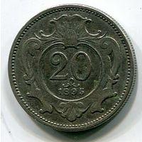 АВСТРИЯ - 20 ГЕЛЛЕРОВ 1897