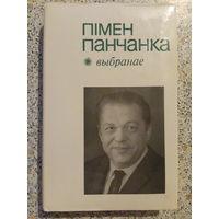 Пимен Панчанка выбранае,1975