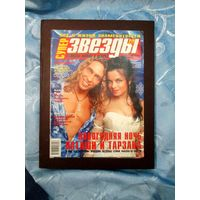 Журнал Звёзды. Наташа и Тарзан.