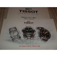 Каталоги швейцарских часов Tissot разные,3 шт.