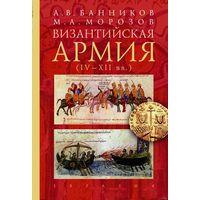 Византийская армия (IV-XII вв.) Банников А.В., Морозов М.А.