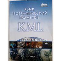 Язык географической разметки KML