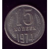 15 копеек 1974 год Копия