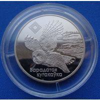 1 рубль Ольманские болота (Альманские болота)! Бородатая сова! 2005! ВОЗМОЖЕН ОБМЕН!