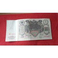 100 рублей 1910 серия ИА