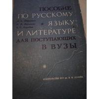 Пособие по русскому языку и литературе,для поступающих в вузы.
