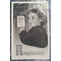 """Фотооткрытка """"Поздравляю с 8 марта"""". 1961 г. Подписана."""