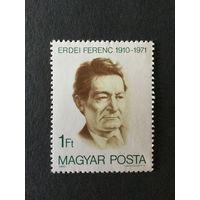 70 лет Ференцу. Венгрия,1980, марка