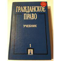 Гражданское право Учебник 1 Москва 2001 г 630 стр