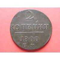 2 копейки 1800 ЕМ медь