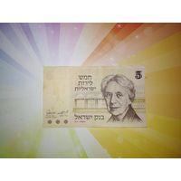 Израиль 5 лирот 1973г