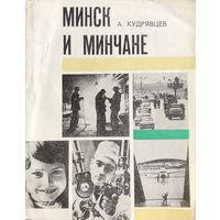 МИНСК И МИНЧАНЕ, 1973 г.