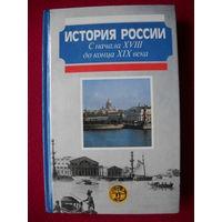 История России с начала XVIII до конца XIX века. 2001 г.