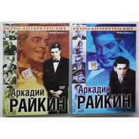 Аркадий Райкин. Редкие записи (2 DVD)