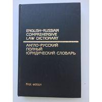 Англо-русский полный юридический словарь