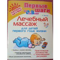 К.Фенлар. Лечебный массаж для детей первого года жизни. Практическое руководство с поясняющими рисунками