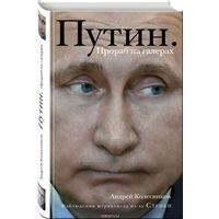 Колесников. Путин. Прораб на галерах