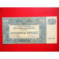 500 рублей 1920г. Вооружённая сила юга России (ген. Врангель).