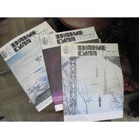 """Журналы """"Знание-сила"""" номера 10-12 за 1977 г. Цена за все."""
