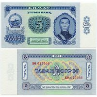 Монголия. 5 тугрик (образца 1981 года, P44, UNC)