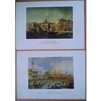 Городской пейзаж в западноевропейской живописи. 4 открытки. 1982 г.