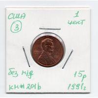 1 цент США 1991 года (#3 без м/д)