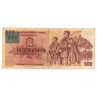 Чехословакия 50 крон 1973 года. С маркой. Редкая!