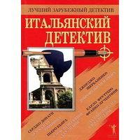 Итальянский детектив. Сборник