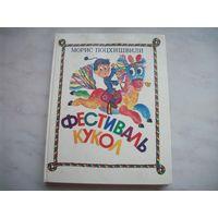 Фестиваль кукол 1987 г.