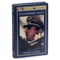 Гейнц Гудериан. Воспоминания солдата