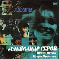 Александр Серов - Мадонна - LP - 1988