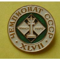Чемпионат СССР по шахматах. Минск 1979. 027.
