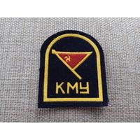 Шеврон нашивка КМУ (Калининградское морское училище) СССР