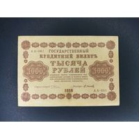 1000 рублей 1918 года ! c 1 руб!