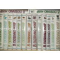 """Энциклопедии """"Я познаю мир"""",новые, 40шт-для развития ребёнка"""