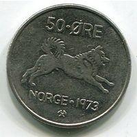 НОРВЕГИЯ - 50 ЭРЕ 1973