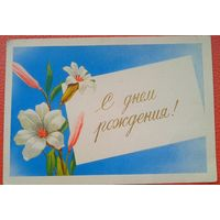 Антонченко А. С днем рождения. 1958 г. Подписана.