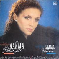 Лайма Вайкуле - Песни Раймонда Паулса и Ильи Резника (пластинка, Мелодия,1987)