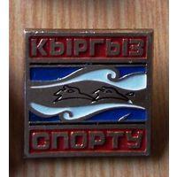 Киргизский спорт значок времен СССР
