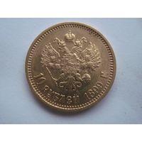 Россия, 10 рублей 1899 год Николай II золото, Э. Б., великолепный экземпляр, этот год встречается в подобном состоянии крайне редко