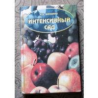 М.Н.Шкодкин Интенсивный сад.