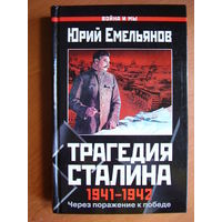 Юрий Емельянов Трагедия Сталина 1941-1942. Через поражение к победе // Серия: Война и мы