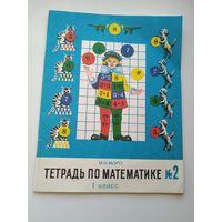 М.И. Моро  Тетрадь по математике 2. 1 класс